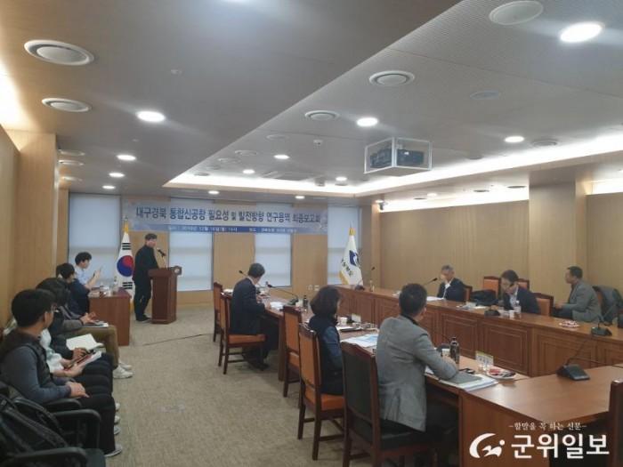 대구경북 통합신공항 필요성 및 발전방향 연구용역 최종보고회1.jpg