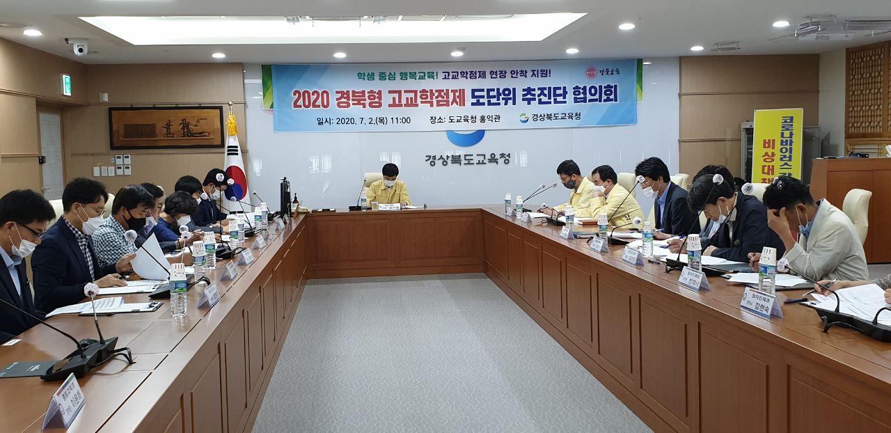 경북교육청, 경북형 고교학점제 도단위 추진단 결속
