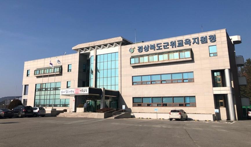 군위교육지원청, 특수교육운영위원회 개최