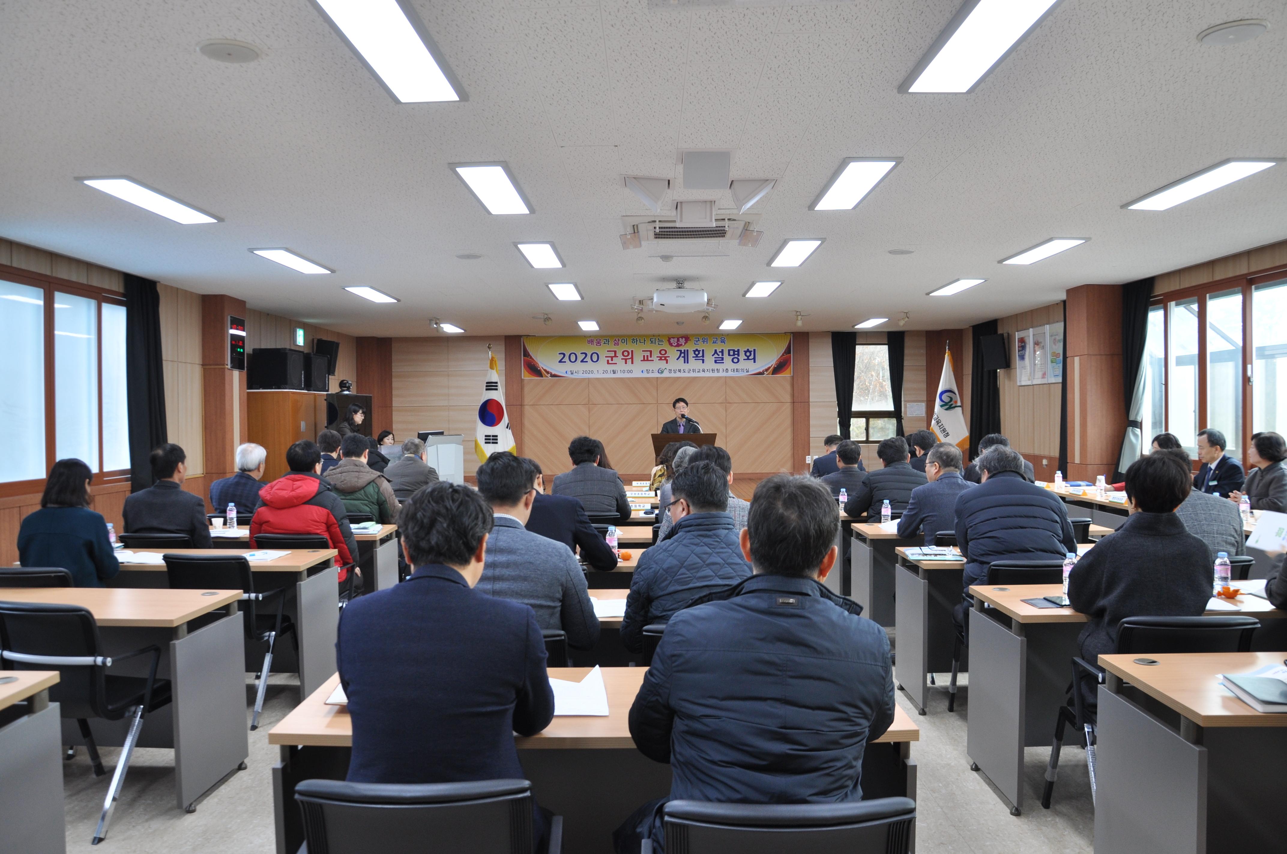 군위교육지원청, 군위교육계획 설명회 개최