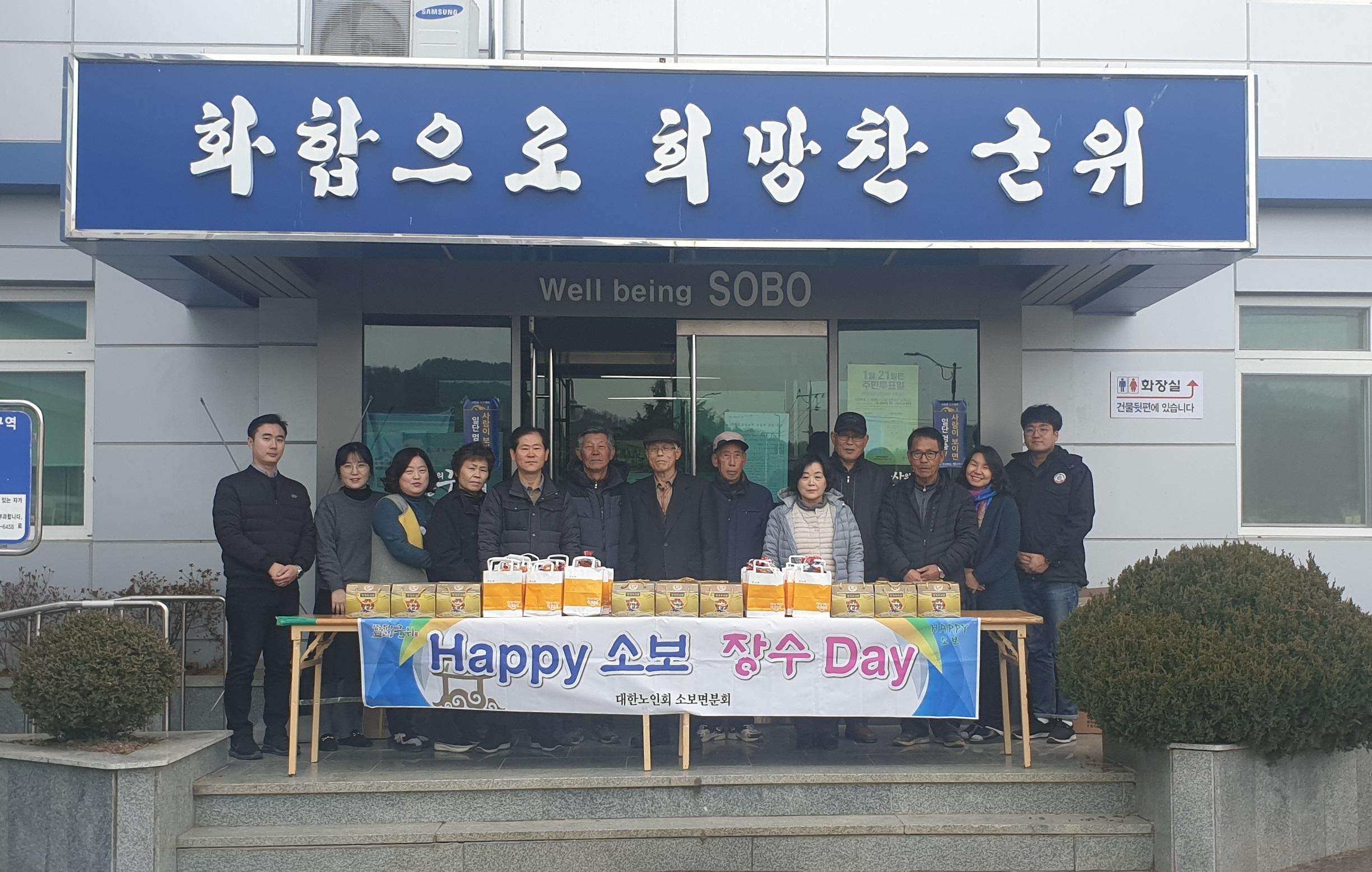 """대한노인회 소보면분회, """"Happy 소보-장수 Day"""""""