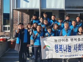 농어촌공사 의성군위지사, 설 명절맞이 사회공헌활동 실시