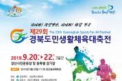제29회 경북도민생활체육대축전 개최!