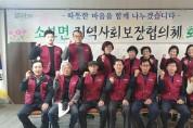 군위군 소보면지역사회보장협의체 정기회의 개최