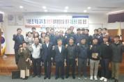 """농어촌공사 의성군위지사, """"2019년 하반기 내부경영평가 지표관리회의 개최"""""""