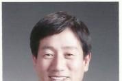 [발행인 칼럼]관내 업체 우선계약 추진으로 지역경제 활성화 도모해야(1)