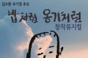 군위군 김수환추기경 뮤지컬'밥처럼 옹기처럼'공연