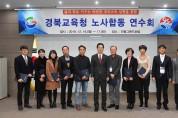 따뜻한 노사동행! 행복한 경북교육!