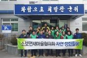 소보면새마을협의회, 설맞이 자연정화활동