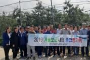 군위군 기술보급사업 종합평가회 개최