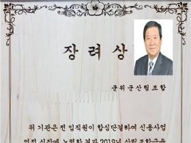"""군위군산림조합 """"산림조합금융 종합 업적평가대회 2년 연속 수상"""""""