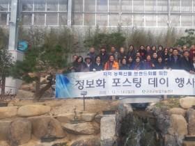군위군 정보화농업인회, 정보화 포스팅 데이 개최