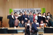 군위군 정보화농업인회 정보화 포스팅 데이 개최