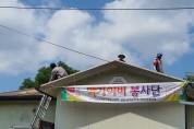 맥가이버 봉사단, 상반기 재능 나눔 자원봉사활동 펼쳐