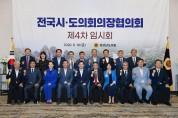경북도의회, 동해선 철도 포항~강릉구간 복선전철화 구축 촉구