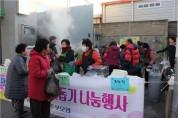 군위농협 고향주부모임, 쌀맛나는 세상 이웃돕기 나눔행사