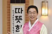 [신년사]경북교육청 임종식 교육감
