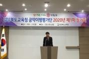 경북교육청, 공약이행평가단 2020년 제1차 정기회