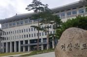 경북도, 경북형 희망일자리사업  2만개 일자리 창출