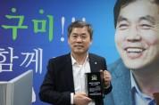 김현권,'20대 국회 우수 의원'공인(公認)
