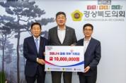 경상북도의회, 재난구호금 1천 만원 전달