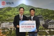 경북교육청, ㈜대한FA엔지니어링 이후경 대표에게 감사패 전달