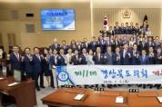 11대 경북도의회 전반기 2년 의정활동 마무리