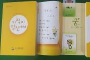 경북교육청, 난치병 학생 돕기 20주년 기념 희망스토리 발간