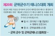 제20회 군위군수기 테니스대회 개최