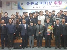 """농어촌공사 의성군위지사,""""제11대 홍승모 의성군위지사장 취임식 개최"""""""