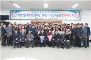 군위농협 박춘정 상무, 류호억 상무, 박종석 기능과장 퇴임식