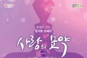 실력파 오페라단체와 경북 대표오케스트라의 만남!