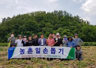 군위축협, 농촌 일손 돕기 농가 지원