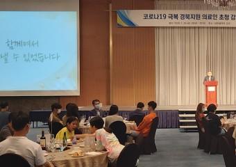 경북도, 코로나19 극복  경북지원 의료인 초정 관광 지원