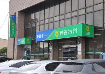 [신년사] 팔공농협 조합장 이삼병