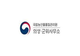 농관원, 기본형 공익직접지불금 신청시 유의