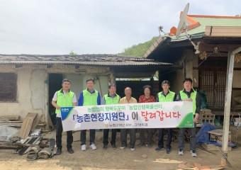 군위축협, 농업인행복콜센터 운영