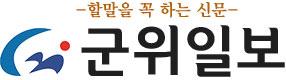 군위일보 로고